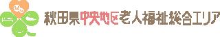 秋田県中央地区老人福祉総合エリア