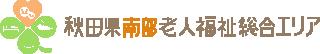 秋田県南部老人福祉総合エリア