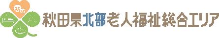 秋田県北部老人福祉総合エリア