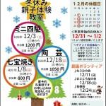 平成28年12月予定表②