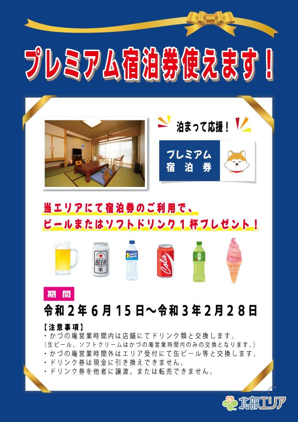 秋田 券 プレミアム 宿泊